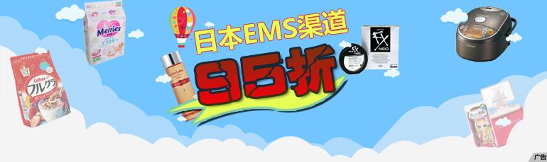 日本EMS渠道九四折