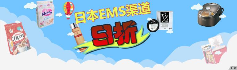日本EMS渠道九折