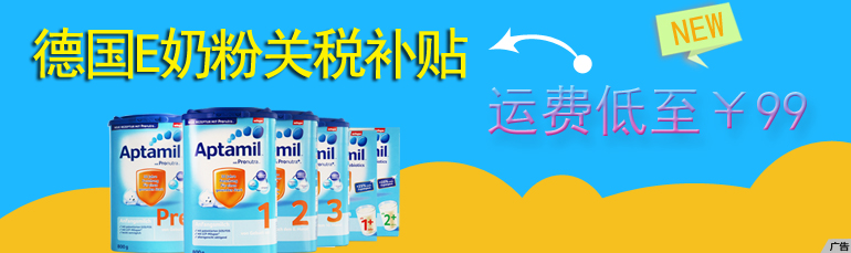 德国海淘转运收费推出德国海淘奶粉类享受全额关税补贴