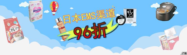 日本EMS渠道96折