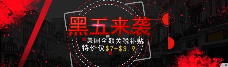 2017黑五广告