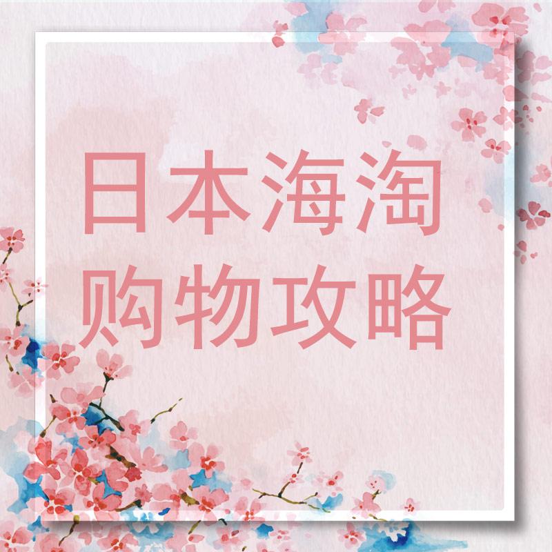 日本海淘购物网站海淘教程攻略大汇总