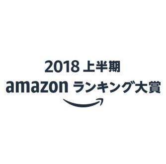 日本亚马逊2018年上半年销量排行榜