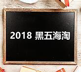 2018黑五全球剁手,折扣实时更新汇总