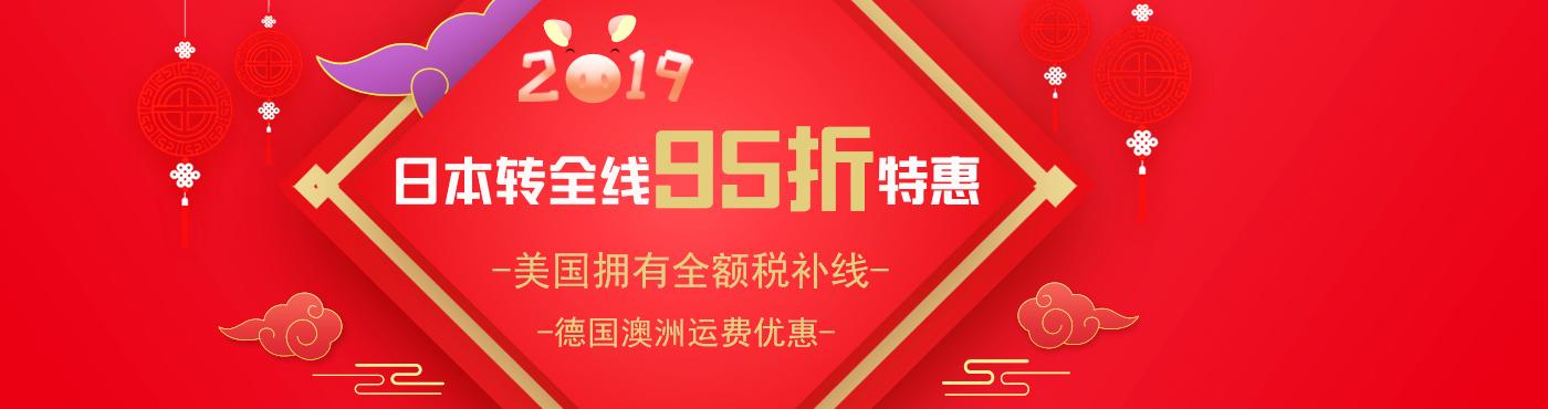2019年铭宣海淘祝大家新年快乐!