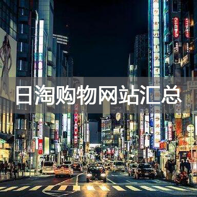 盤點2019熱門日本海淘網站大匯總