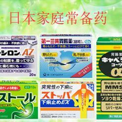 推荐10款日本家庭常备胃药、肠胃药