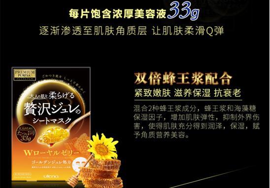 【日本亞馬遜】佑天蘭PREMIUM PURESA黃金果凍蜂王漿補水面膜33g*3枚特價498日元