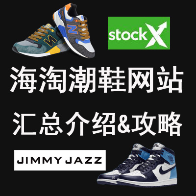 盘点海淘AJ1椰子鞋匡威等运动鞋网站