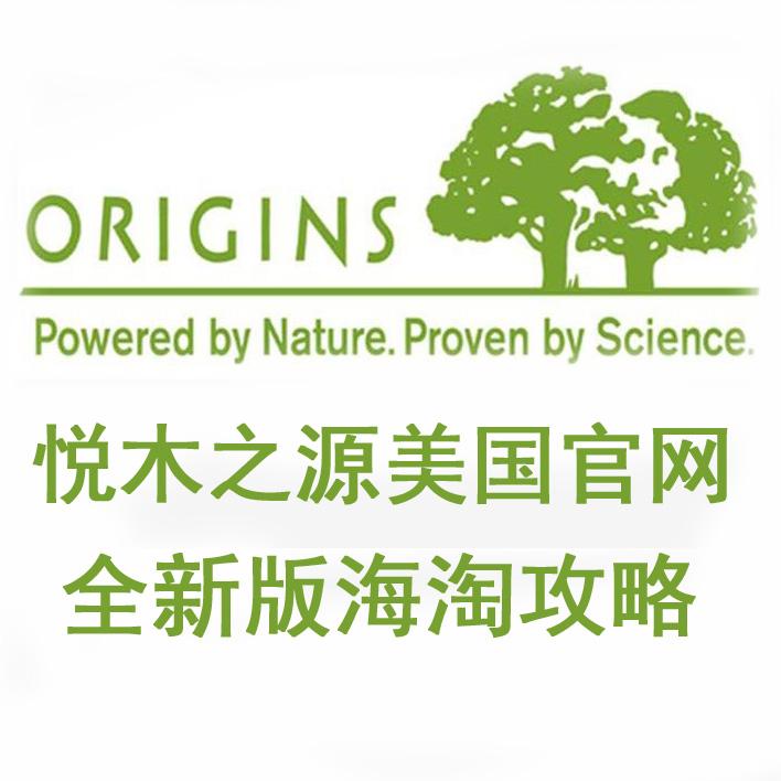 2019全新origins悦木之源官网海淘攻略