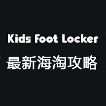 Kids Footlocker美国官网海淘攻略