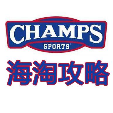 2019史上最全Champs Sports海淘攻略 Champs Sports美国官网海淘运动鞋教程
