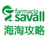 2019最新Farmacia Savall西班牙官网海淘攻略,Farmacia Savall海淘奶粉推荐