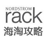 2019年Nordstrom Rack美国官网海淘攻略 NordstromRack海淘不砍单技巧