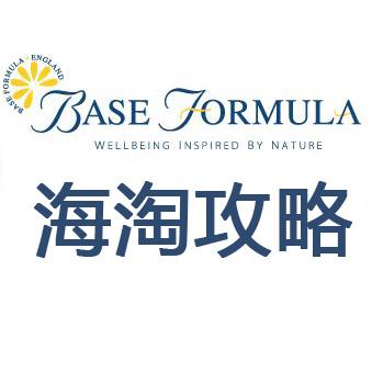 2019最新版英国Base Formula官网海淘教程 教你如何在英国Base Formula官网海淘下单