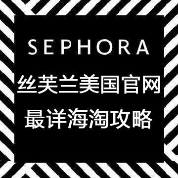 轻松拿下丝芙兰美国网站,sephora丝芙兰美国官网成功海淘下单攻略