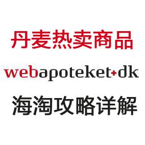 絕對收藏丨2019最新丹麥在線藥店webapoteket海淘推薦