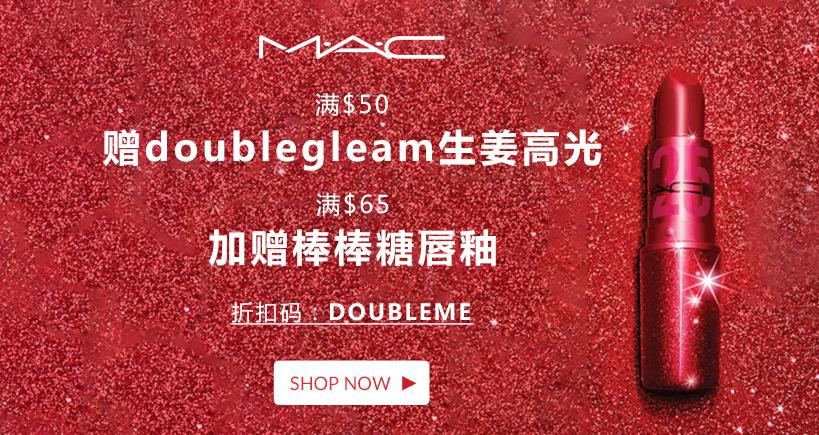 MAC魅可官網:滿$50贈doublegleam生姜高光,滿$65再贈棒棒糖唇釉,疊加新人85折