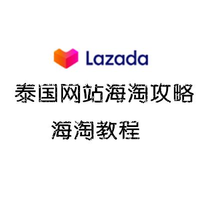 2019年最新泰國Lazada官網海淘攻略,海淘下單教程