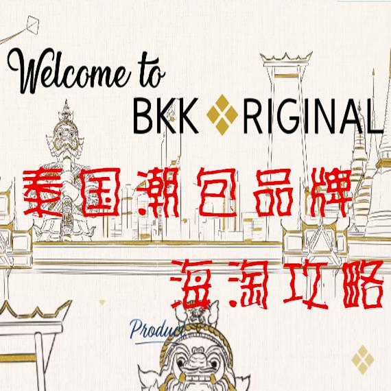 泰國值得海淘的潮包品牌BKK Original Bags海淘購物攻略