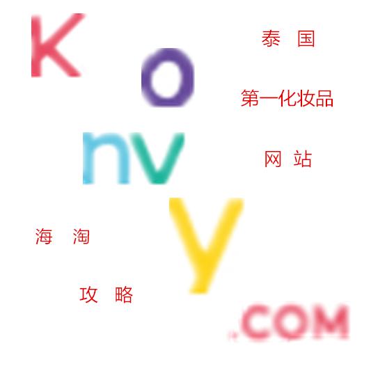 泰国第一化妆品网站konvy海淘转运攻略,海淘下单教程
