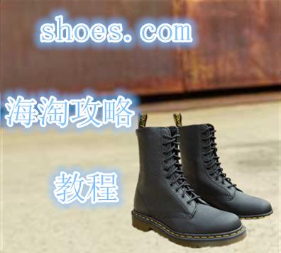 2019不可错过的最新shoes美国官网海淘马丁靴攻略教程