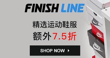 FinishLine美国官网精选运动鞋服无门槛额外7.5折促销再来