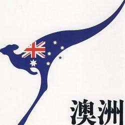 澳洲转运公司哪家好?澳洲海淘转运公司推荐