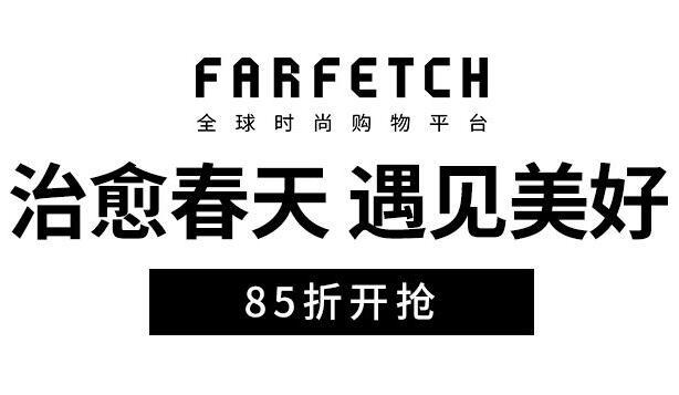 【3.8女王节】Farfetch官网 女神节新季单品限时85折促销