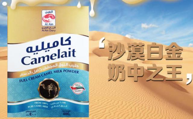 哪家转运公司可以转运迪拜骆驼奶粉?迪拜转运骆驼奶粉全攻略!