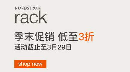 Nordstrom Rack美国官网现有低至3折季末大促来袭!