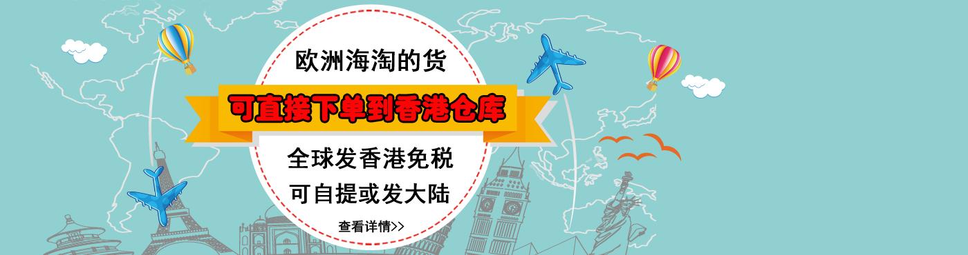 全球发香港自提