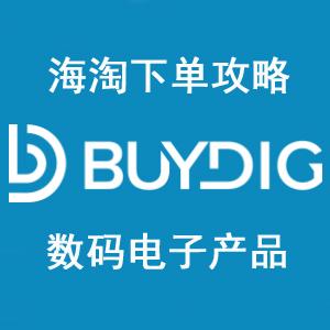 电子产品BUYDIG美国官网海淘下单攻略