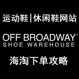 Off Broadway Shoes美国官网海淘鞋子攻略