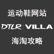潮鞋网站DTLR VILLA美国官网海淘攻略