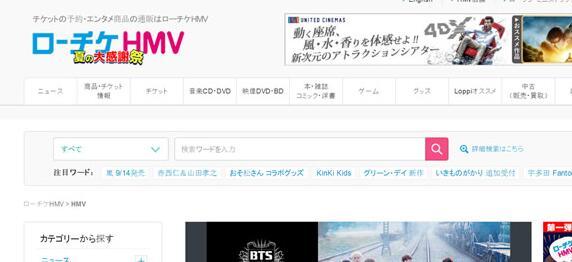HMV日本官网:日本动漫手办、游戏光盘与杂志的海淘网站