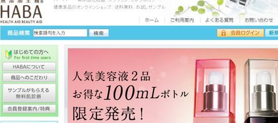 HABA日本官网:日本无添加化妆品HABA敏感肌适用护肤品