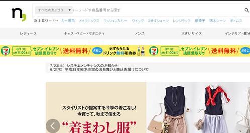 Nissen日本官网:日本流行时尚男女服饰鞋包海淘网站