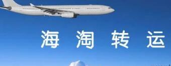 哪家日本转运公司最快? 日淘转运那些事!