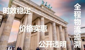 德国海淘转运有哪些不能忽略的注意事项?
