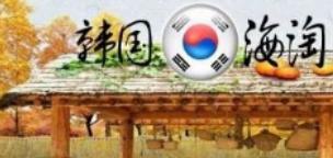 韩国海淘转运费用多少? 铭宣海淘韩国转运运费标准!
