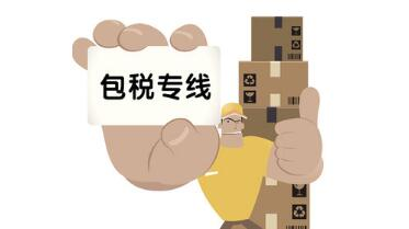 日本海淘包裹被税怎么办? 铭宣海淘日本仓提供关税补贴服务!