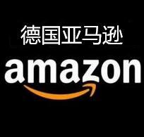 amazon.de德国亚马逊网站海淘攻略 亚马逊德国官网海淘直邮教程