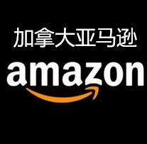 amazon.ca加拿大亚马逊网站海淘攻略 亚马逊加拿大官网海淘购物教程