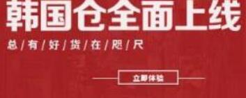 韩国海淘: 哪家韩国转运公司比较好?