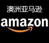 amazon.au澳洲亚马逊官网海淘攻略 亚马逊澳大利亚网站海淘教程