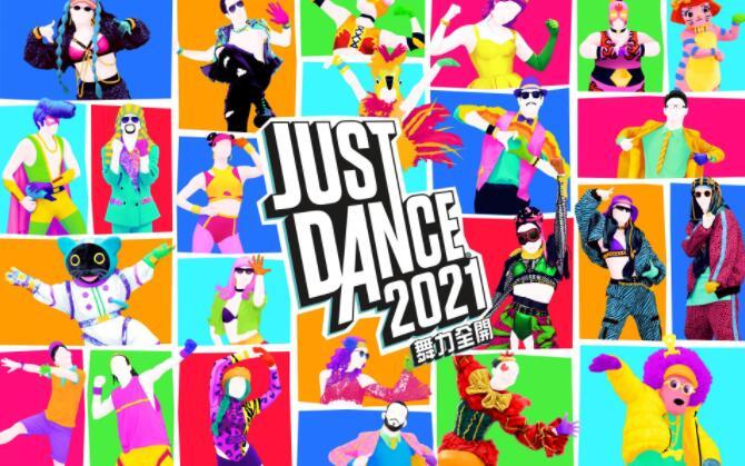 《舞力全开2021》Nintendo Switch 实体版 降至5折$29.83
