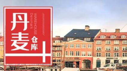 五大方面教你选择靠谱丹麦转运公司,新手小白必看!