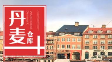 新手丹麦海淘怎么联系转运公司?丹麦海淘转运公司选择!