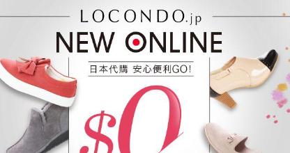日本Locondo网站:鞋子包包Locondo海淘网站!